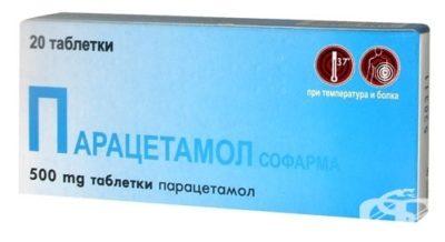Парацетамол при бременност